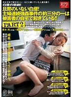 「旦那のいない白昼!主婦連続強姦事件の約三分の一は被害者の自宅で起きている!!PART 2」のパッケージ画像