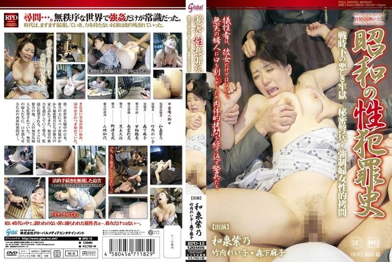 巨乳の人妻、和泉紫乃出演の監禁無料熟女動画像。昭和の性犯罪史 戦時下の悪しき牢獄 秘密警兵・強制婦女性的拷問