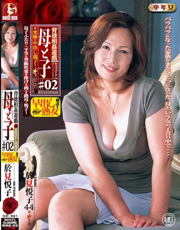 熟女、於見悦子出演の中出し無料動画像。背徳相姦遊戯 母と子 #02 於見悦子