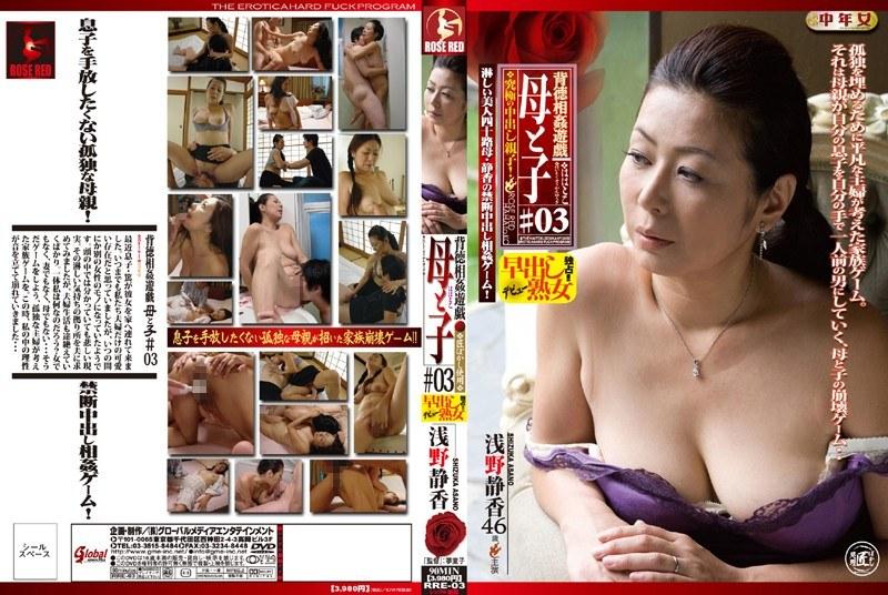 人妻、浅野静香出演の近親相姦無料熟女動画像。背徳相姦遊戯 母と子 #03 浅野静香