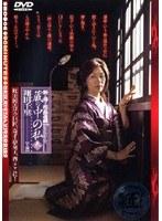 新・母子相姦遊戯 蔵の中の私 参 翔田千里 ダウンロード