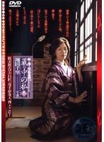 (143sbd06)[SBD-006] 新・母子相姦遊戯 蔵の中の私 参 翔田千里 ダウンロード