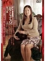 新・母子相姦遊戯 母と子 #5 絵川真帆 ダウンロード