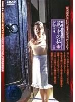 (143sbd11)[SBD-011] 新・母子相姦遊戯 蔵の中の私 五 水谷マリ ダウンロード