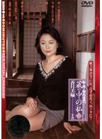 (143sbd14)[SBD-014] 新・母子相姦遊戯 蔵の中の私 六 香月美輪 ダウンロード