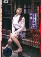 (143sbd16)[SBD-016] 新・母子相姦遊戯 蔵の中の私 七 鏡志穂 ダウンロード