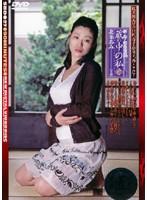 新・母子相姦遊戯 蔵の中の私 拾弐 北条あみ ダウンロード