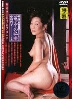 (143sbd35)[SBD-035] 新・母子相姦遊戯 蔵の中の私 拾伍 中川啓子 ダウンロード