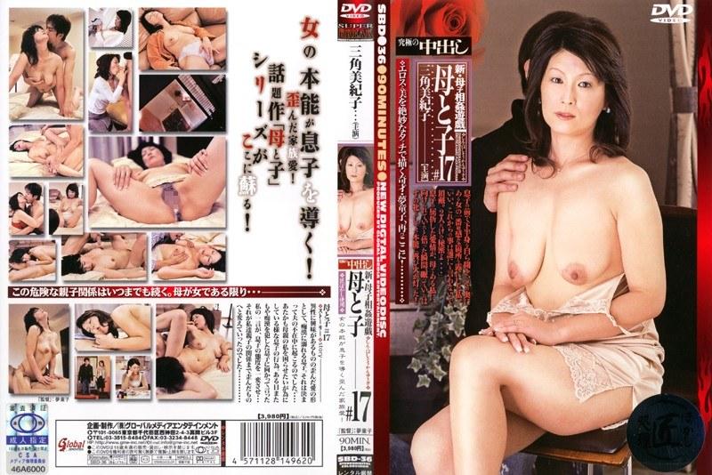 人妻、三角美紀子出演の騎乗位無料熟女動画像。新・母子相姦遊戯 母と子 #17 三角美紀子