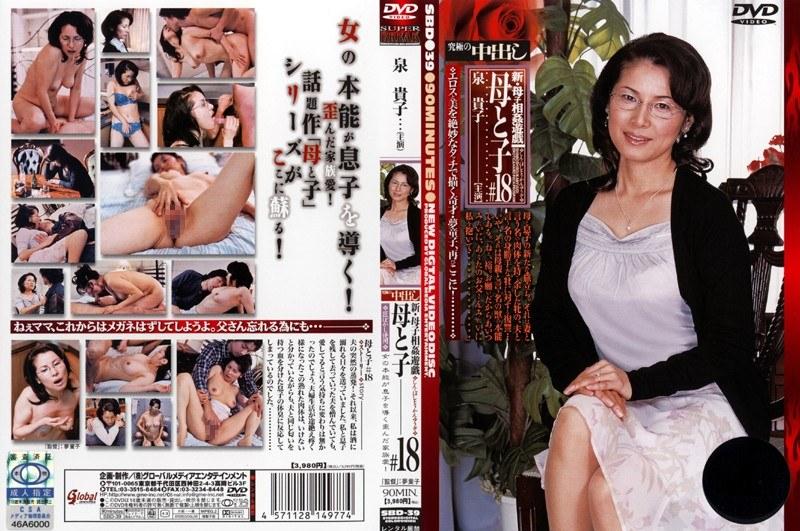 夫婦、泉貴子出演の近親相姦無料熟女動画像。新・母子相姦遊戯 母と子 #18 泉貴子