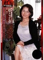 新・母子相姦遊戯 母と子 #18 泉貴子 ダウンロード