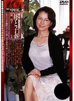 (143sbd39)[SBD-039] 新・母子相姦遊戯 母と子 #18 泉貴子 ダウンロード