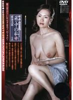 (143sbd40)[SBD-040] 新・母子相姦遊戯 蔵の中の私 拾七 東条美菜 ダウンロード