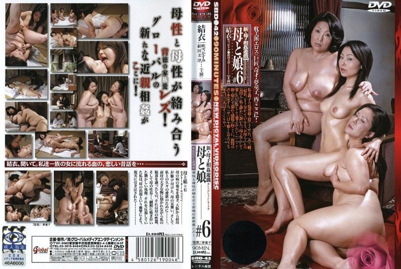 熟女、絹田美津出演の近親相姦無料動画像。新・母子相姦遊戯 母と娘 #6 結衣
