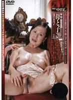 (143sbd44)[SBD-044] 新・母子相姦遊戯 母と子 #20 湯沢多喜子 ダウンロード
