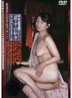 新・母子相姦遊戯 蔵の中の私 弐拾 五十川みどり+五月瑠美