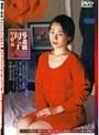 近親遊戯 母と子 (2) 田辺由香利