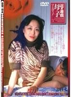 近親遊戯 母と子 (3) 宇田奈央子