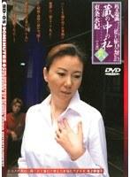 (143mo07)[MO-007] 近親遊戯 蔵の中の私 <弐> ダウンロード