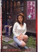 近親遊戯 蔵の中の私 <参> 小沢幸子 ダウンロード