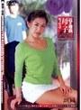近親遊戯 母と子 (4) 桜田由加里