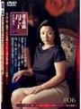 近親遊戯 母と子 (6) 青山加代