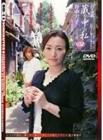近親遊戯 蔵の中の私 <参> 野中雪子 ダウンロード