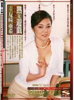 (143mo21)[MO-021] 熟女遊戯 悶絶女教師 友崎亜希 ダウンロード