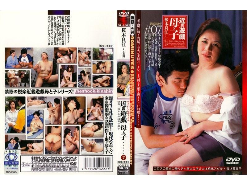 近親遊戯 母と子 (7) 桜木良江