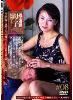 (143mo25)[MO-025] 近親遊戯 母と子 (8) 結城マリア ダウンロード