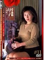 (143mo31)[MO-031] 近親遊戯 母と子 (11) 長瀬優子 ダウンロード