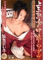 (143shm00001)[SHM-001] 上玉熟女の中出しソープ 極上舌技を持つ四十路遊女 牧原れい子 ダウンロード