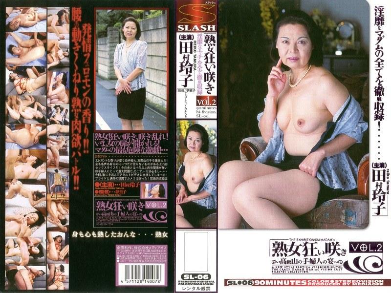 熟女狂い咲き 高級山の手婦人の宴 vol.2