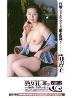 熟女狂い咲き 高級山の手婦人の宴 vol.2 ダウンロード