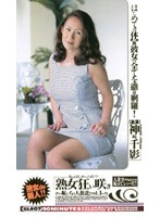 (143sl07)[SL-007] 熟女狂い咲き 恥じらう人妻達 vol.1 ダウンロード