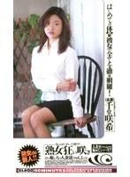 (143sl08)[SL-008] 熟女狂い咲き 恥じらう人妻達 vol.2 ダウンロード