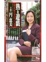 (143sl11)[SL-011] 熟女遊戯 保険外交員の日常 円恵美 ダウンロード