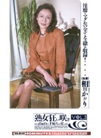 熟女狂い咲き 高級山の手婦人の宴 vol.3