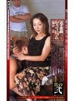 (143mo20)[MO-020] 近親遊戯 聖母輪姦 堀切忍 ダウンロード