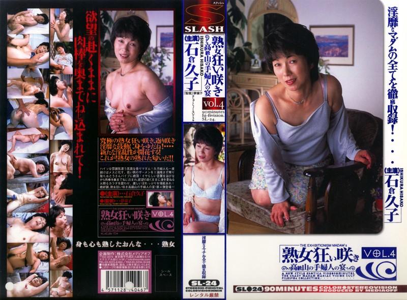 上品のOL、石倉久子出演の羞恥無料動画像。熟女狂い咲き 高級山の手婦人の宴 vol.4