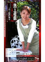 (143sl29)[SL-029] 熟女遊戯 淫乱家政婦 2 高倉朱々 ダウンロード