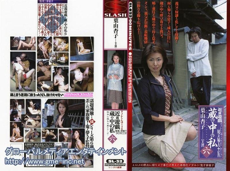 熟女、葉山杏子出演の縛り無料動画像。近親遊戯 蔵の中の私 <六> 葉山杏子