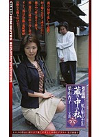 (143mo30)[MO-030] 近親遊戯 蔵の中の私 <六> 葉山杏子 ダウンロード