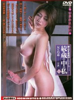 (143sld01)[SLD-001] 新近親遊戯 続・蔵の中の私 <壱> 友田真希 ダウンロード