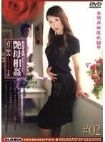(143sld06)[SLD-006] 新近親遊戯 艶母相姦 (2) 青山ゆみ ダウンロード