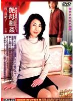 新近親遊戯 艶母相姦 (3) 宮下真紀子 ダウンロード