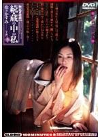 新近親遊戯 続・蔵の中の私 <参> 松井かすみ ダウンロード