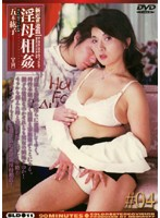新近親遊戯 淫母相姦 (4) 五木紘子 ダウンロード