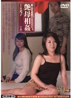 (143sld12)[SLD-012] 新近親遊戯 艶母相姦 (4) 上原光子 ダウンロード