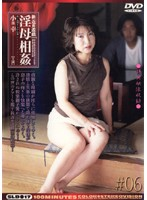 (143sld17)[SLD-017] 新近親遊戯 淫母相姦 (6) 小池幸 ダウンロード